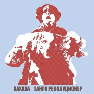 xaxaxa-tango revolucioner